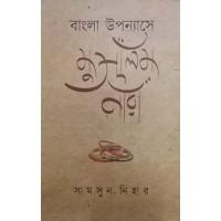 বাংলা উপন্যাসে মুসলিম নারী